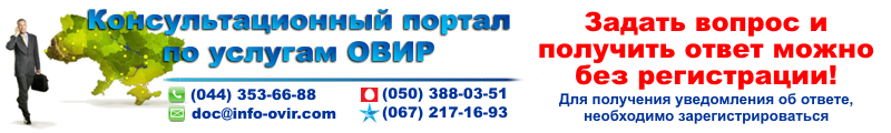 ФОРУМ по услугам ОВИР Украин